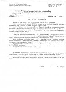 Чубарова 001