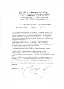 Vasilev-posle-z
