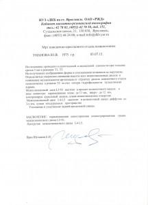 Унанова до 001